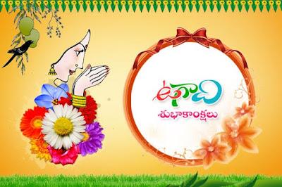 Ugadi Quotes In Telugu