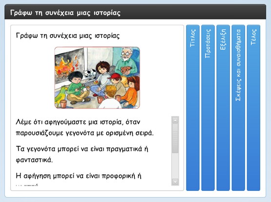 http://atheo.gr/yliko/zp/telosistorias/interaction.html