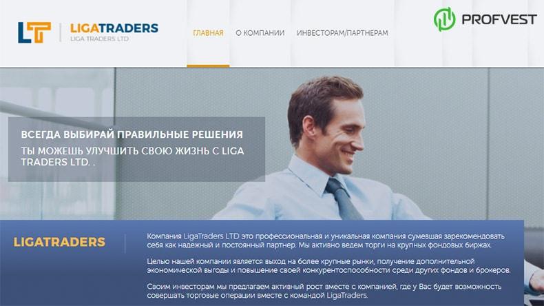 LigaTraders обзор и отзывы HYIP-проекта