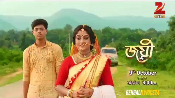 Joyee, Zee Bangla, Bengali serial, Joyee Wiki