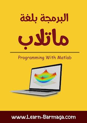 كتاب تعليم البرمجة بلغة ماتلاب بالأمثلة العملية الشاملة