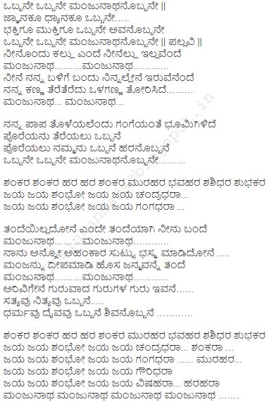 Obbane obbane manjunathanobbane song lyrics in Kannada