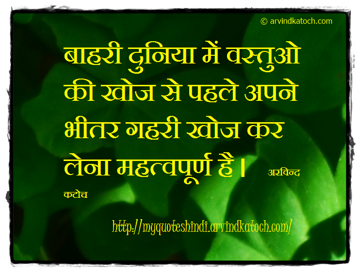 Hindi Quote, Thought, Search, Deep, world, outer. Arvind katoch