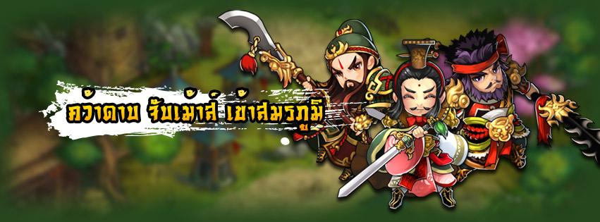 เกมสามก๊ก Kingdoms Fighter โดยบริษัท Perfect World