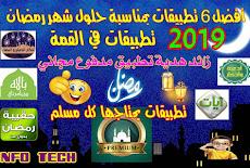 أفضل 6 تطبيقات بمناسبة حلول شهر رمضان 2019 !!! تطبيقات روعة يحتاجها كل مسلم !!!