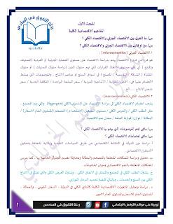 ملزمة الأقتصاد للصف السادس العلمي الفرع التطبيقي للدكتور مسلم الخويلدي 2016/2017