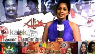 Ennama Kadha Vudranunga Movie Team Interview