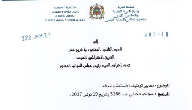 معايير توظيف الأساتذة بالتعاقد حسب وزارة التربية الوطنية