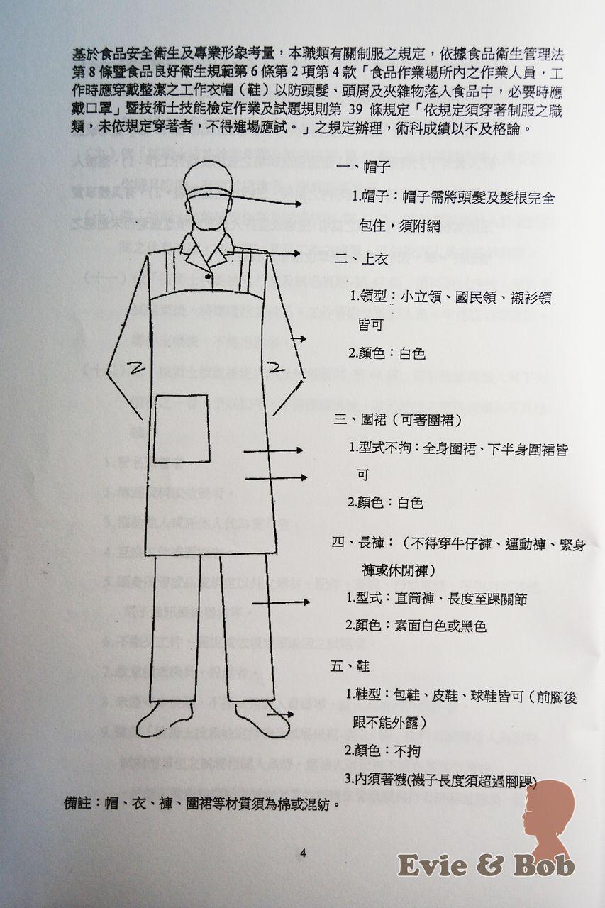 中式麵食加工-發麵類 丙級證照考試心得
