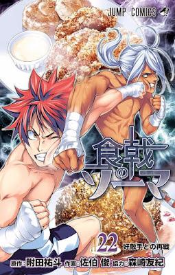 [Manga] 食戟のソーマ 第01-22巻 [Shokugeki no Soma Vol 01-22] Raw Download