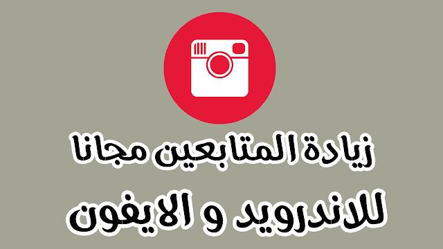 افضل 5  مواقع تركية لزيادة المتابعين انستقرام شغالة 100% Takipci Instagram 2019