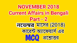 current affairs - November-2018 mcq in bengali part-2