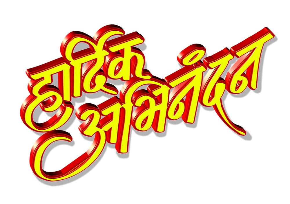 Hindi and Marathi Text Hardik Abhinandan | Freebek Vadhdivas Chya Hardik Shubhechha