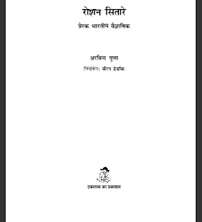 Roshan-Sitare-Prerak-Bharatiya-Vaigyanik