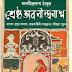Shrestho Abanindranath by Abanindranath Tagore