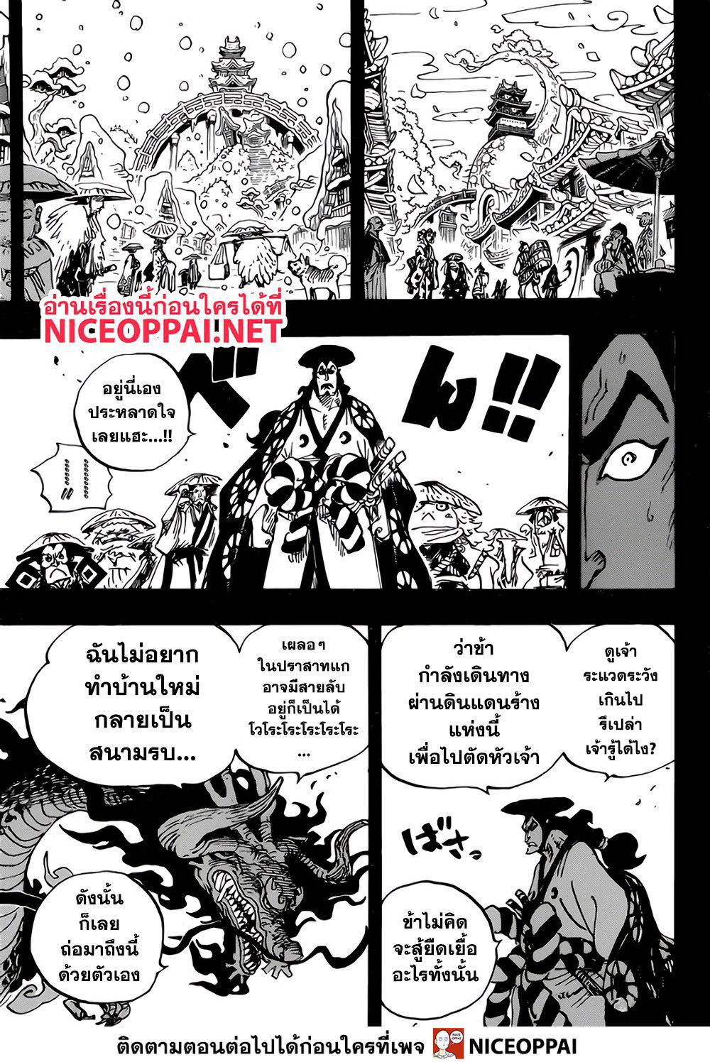 อ่านการ์ตูน One Piece ตอนที่ 970 หน้าที่ 3