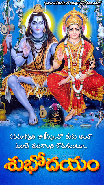 subhodayam in telugu-telugu good morning quotes hd wallpapers, Telugu devotional hd wallpapers