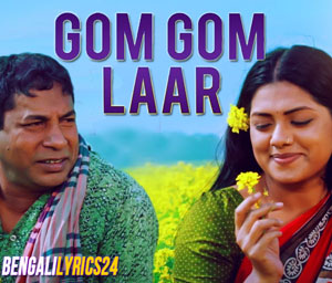 Gom Gom Laar, Mosharraf Karim, Tisha
