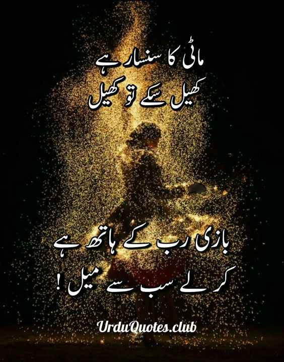 Urdu Quotes On Life With Images Zindagi Quotes Urdu Quotes Club