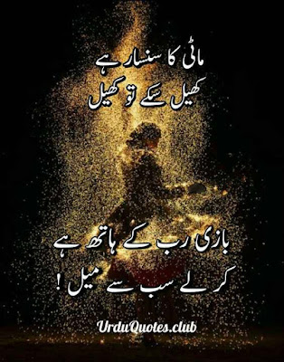 life quotes in urdu with images