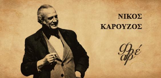 Σαν σήμερα γεννήθηκε ο μεγάλος Ναυπλιώτης ποιητής Νίκος Καρούζος