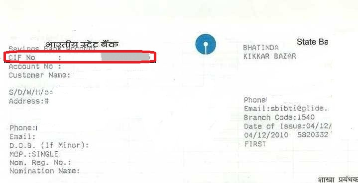 How to know / Find CIF Number of Bank Account online / offline