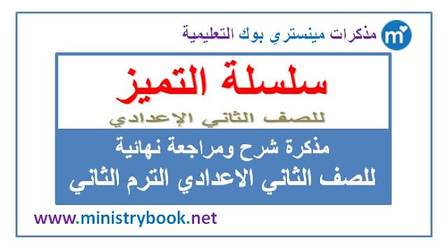 مذكرة شرح ومراجعة نهائية لغة عربية للصف الثاني الاعدادي ترم ثاني 2019-2020-2021-2022-2023-2024-2025