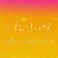 Download Lagu MP3 MV Lyrics Yoo Yeon Jung (WJSN) – Stay With You [Where Stars Land OST OST] Mp4