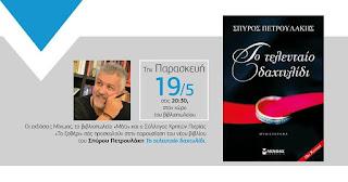 """Σύλλογος Κρητών Πιερίας """"Το ξαθέρι"""" - Παρουσίαση βιβλίου"""