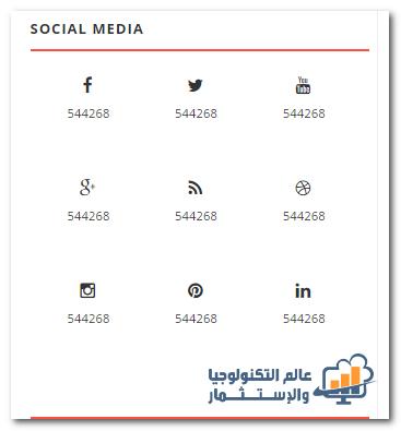 إضافة أداة تابعنا على مواقع التواصل الاجتماعى Social Media - الجزء الثانى