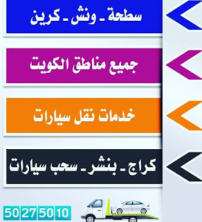 ونش منطقة الشامية - الكويت