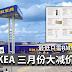 IKEA 三月份大减价!促销商品最低只需RM9.90!