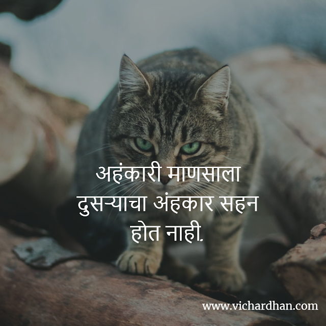 Latest Marathi Suvichar With Images Download