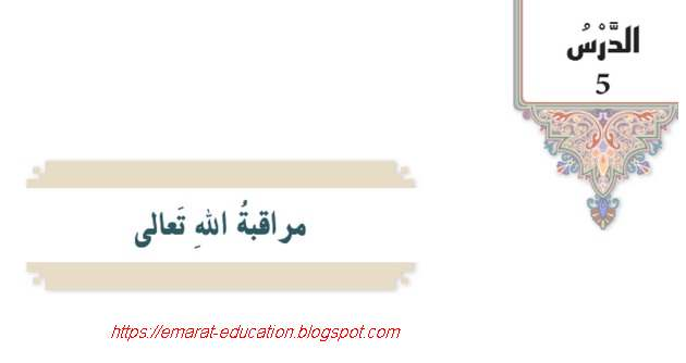 حل درس مراقبة الله تعالى مادة التربية الإسلامية للصف السابع الفصل الدراسى الأول - مناهج الامارات