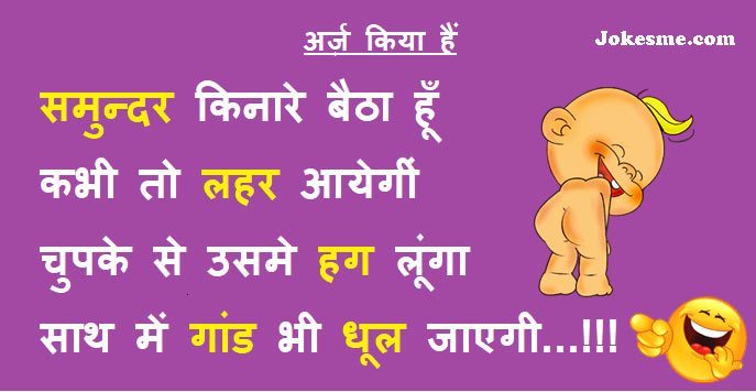 Funny Shayari collection in Hindi