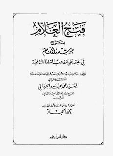فتح العلام بشرح مرشد الأنام في الفقه على مذهب السادة الشافعية لـ محمد عبد الله الجرداني