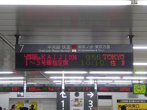 特急佐原秋祭り号 佐原行き E257系