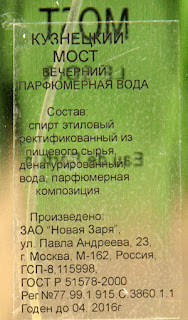 Kuznetsky Most Le Soir Novaya Zarya (Кузнецкий Мост вечерний)