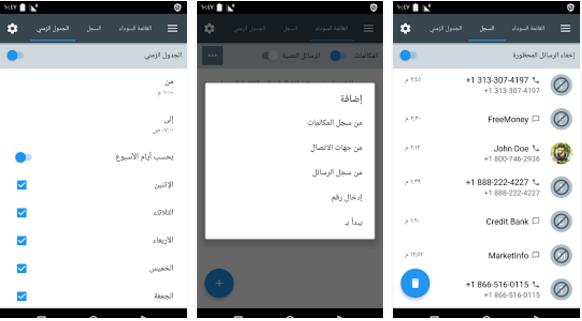 افضل تطبيقات و برامج حظر المكالمات لهواتف الأندرويد - تطبيق Call Blacklist