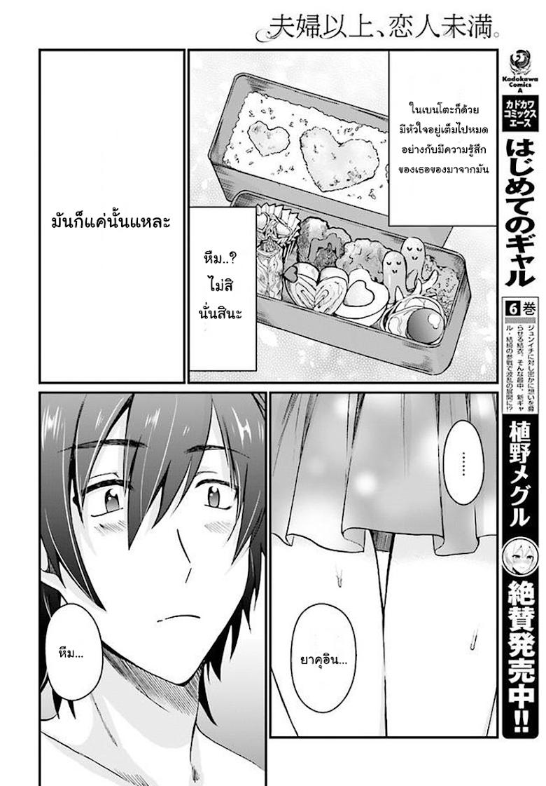 Fuufu Ijou, Koibito Miman - หน้า 12