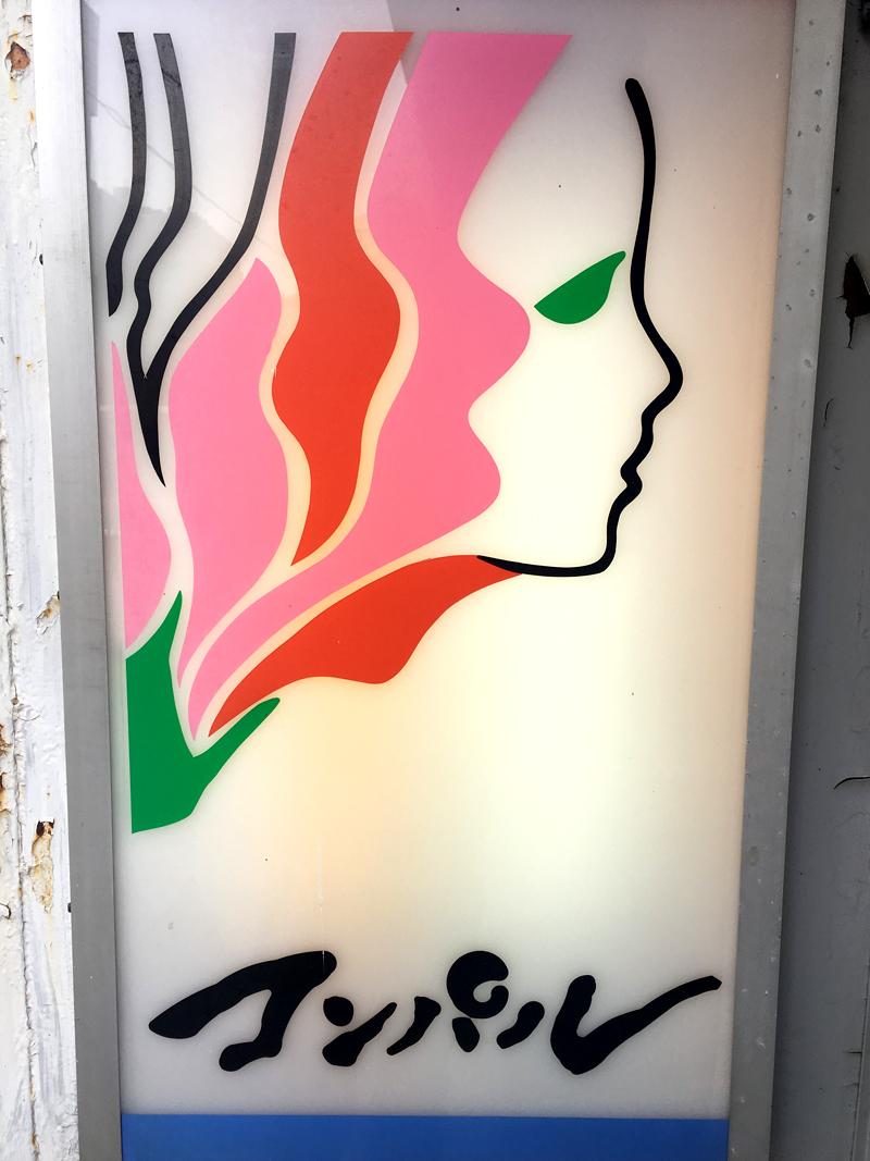 映画『少女邂逅』ロケ地にもなった群馬県高崎市の純喫茶コンパルのお店ロゴ