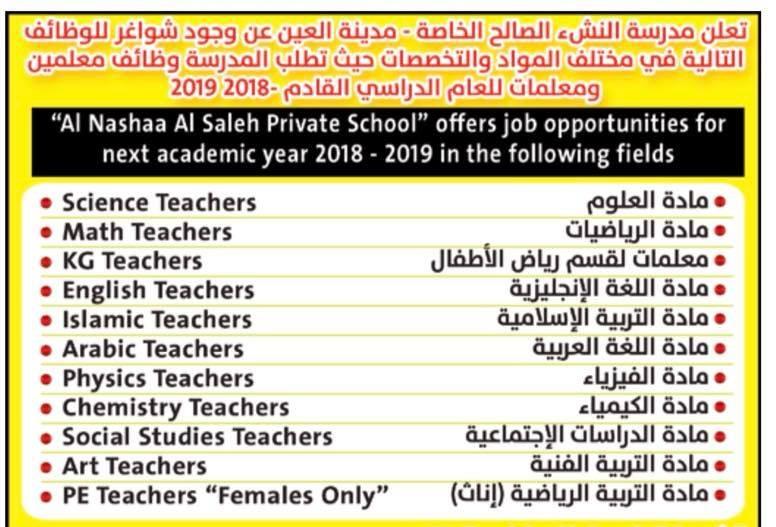 فوراً لدولة الامارات معلمين ومعلمات لجميع التخصصات برواتب مجزية - التقديم على الانترنت
