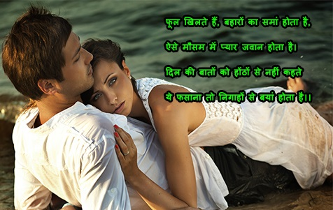 Phool Khilte He रोमांटिक शायरी - Romantic Shayari
