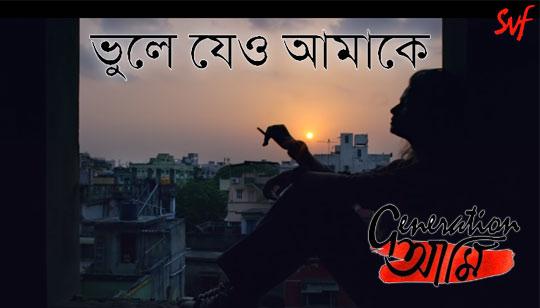 Bhule Jeo - Generation Aami Bengali Movie