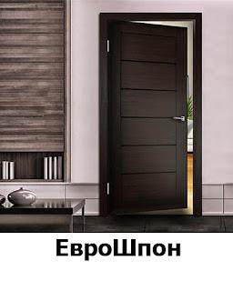 ЕвроШпон