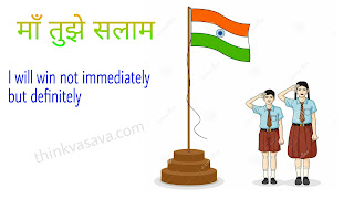 Happy Independence day - ma tujhe salam