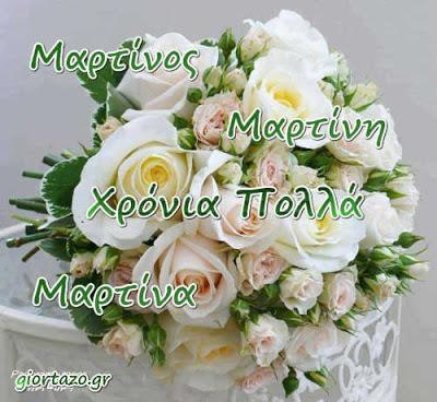 13 Απριλίου 🌹🌹🌹 Σήμερα γιορτάζουν οι: Γερόντιος,Μαρτίνος,Μαρτίνη,Μαρτίνα giortazo