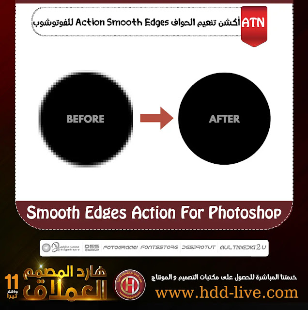 أكشن تنعيم الحواف الرائع Action Smooth Edges لبرنامج الفوتوشوب - هارد المصمم العملاق