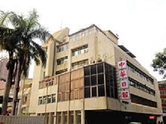 《中華日報》不但建築基地是接收日治時期的《台灣日報》(前身為《台南新報》),連印刷相關設備也接收日治時期《台灣新報》。