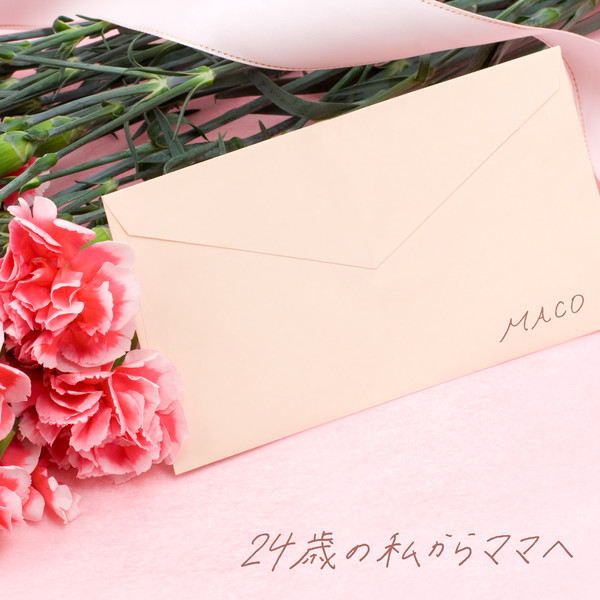 [Single] MACO – 24歳の私からママへ (Piano Ver.) (2016.05.06/MP3/RAR)